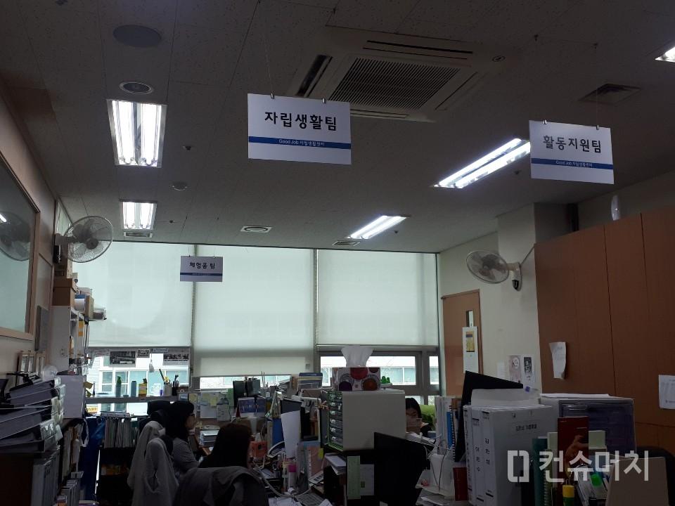 굿잡자립생활센터 내부(출처=컨슈머치).